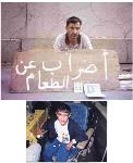 father on hunger strike & son, Mustafa.